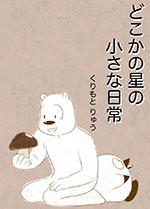 dokokano-hoshino.jpg